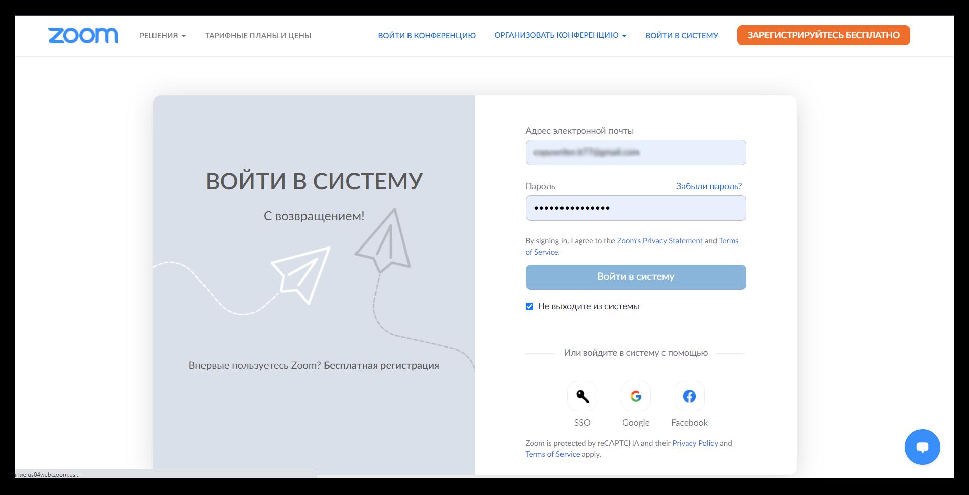 Настройки запланированной конференции в Zoom в веб-версии