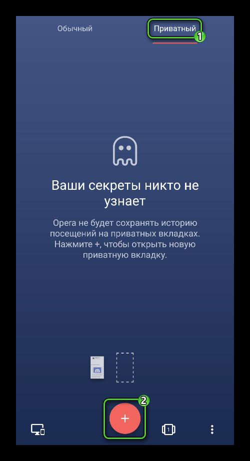 Новая приватная вкладка в мобильном приложении Opera