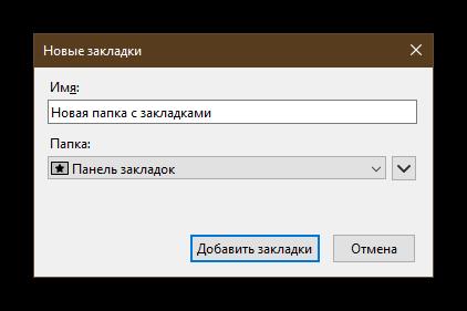 Новые закладки в Firefox