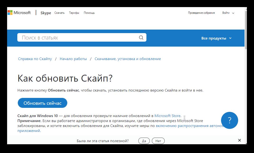 Обновить Скайп на официальном сайте Майкрософт