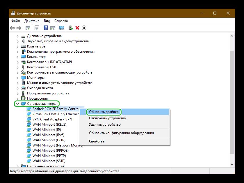 Обновить драйвер сетевого устройства в Windows