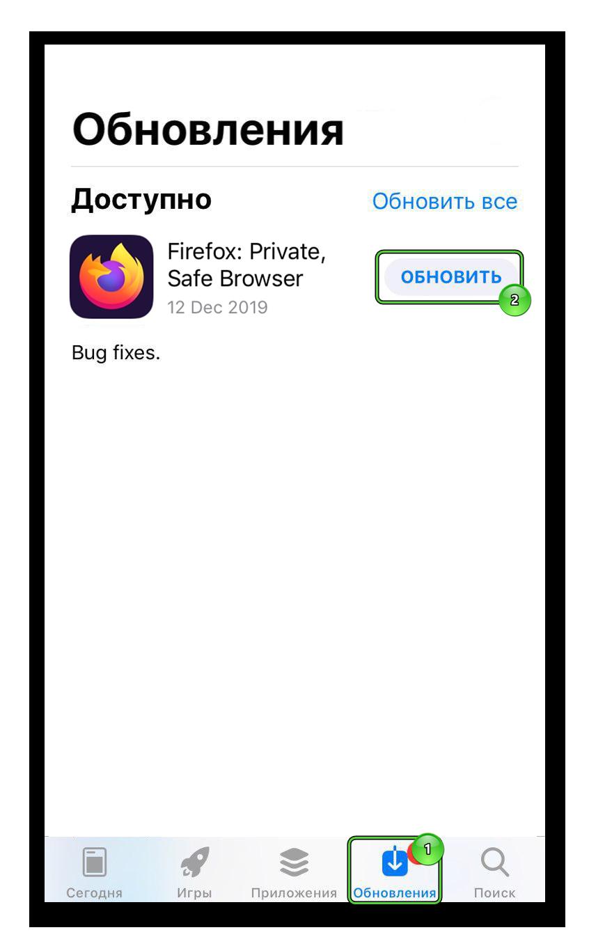 Обновить приложение Firefox в магазине App Store