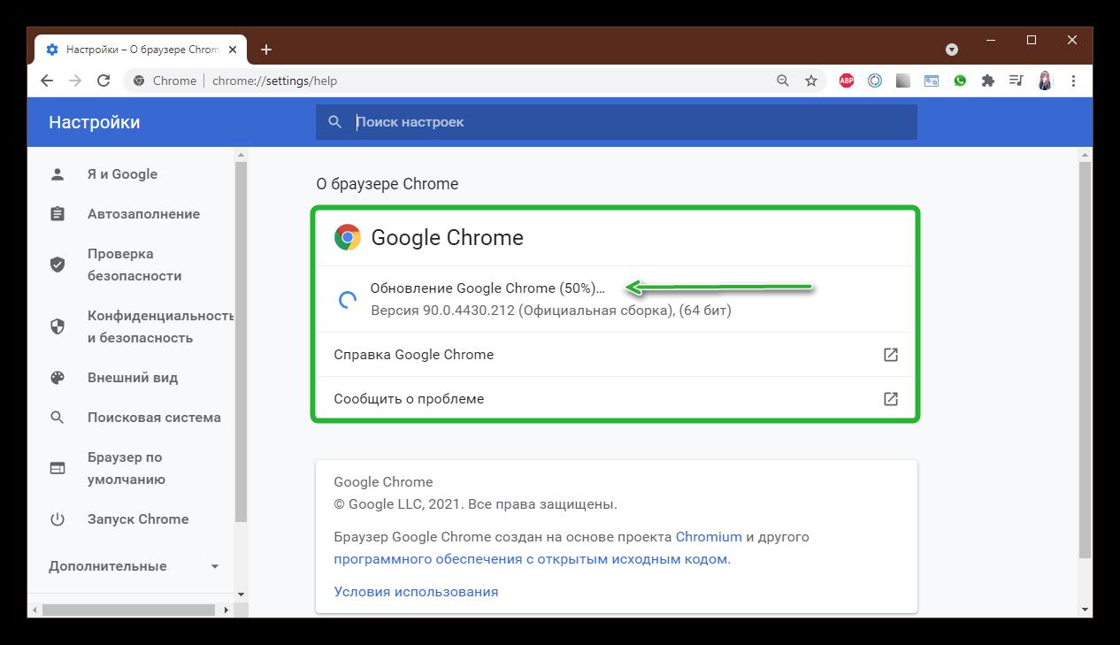 Обновление браузера до последней версии Google Chrome когда не работает Фейсбук