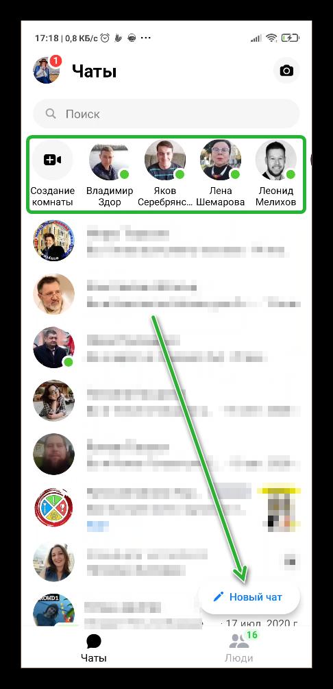 Общение в Facebook Messenger на Андроид