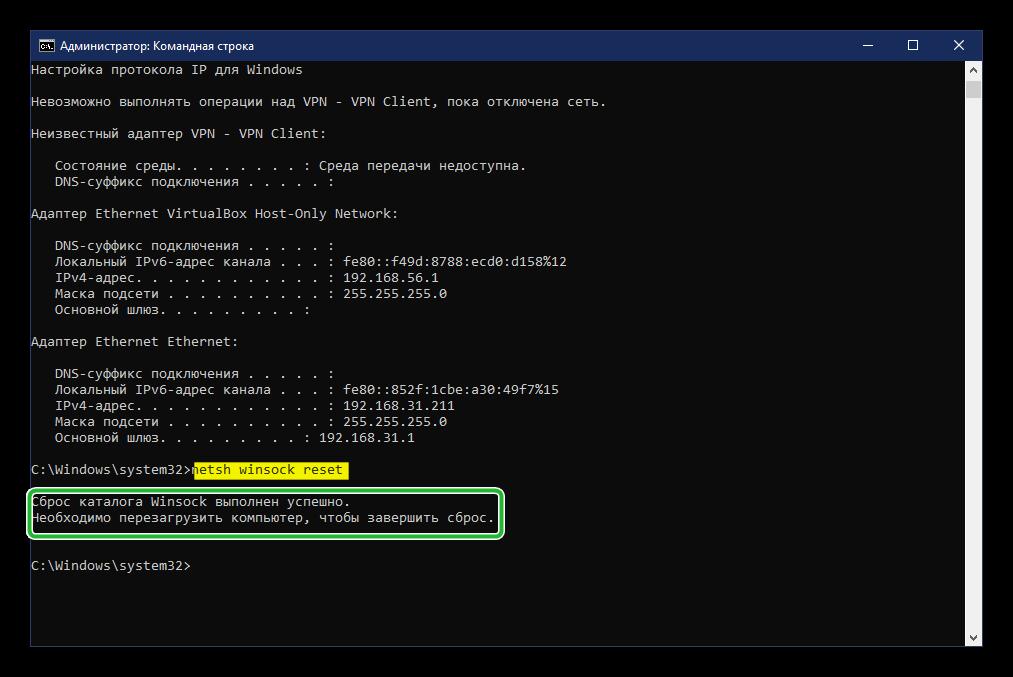 Очистка DNS Командная строка