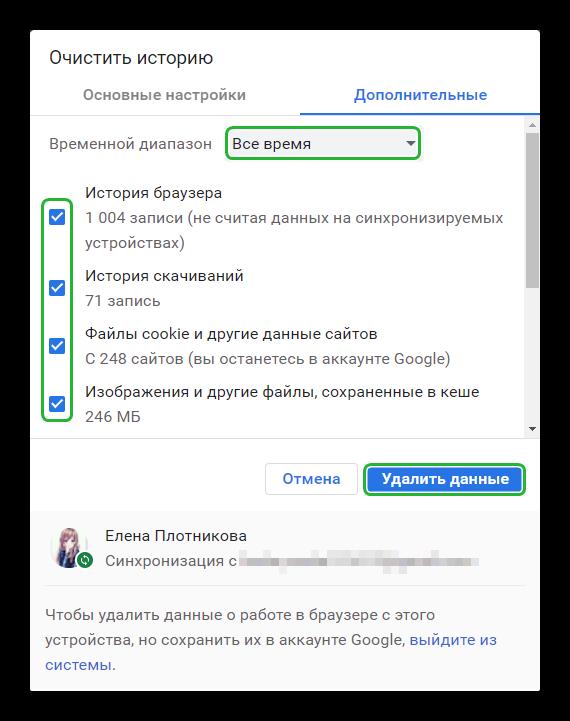 Очистка истории в браузере если не работает Фейсбук