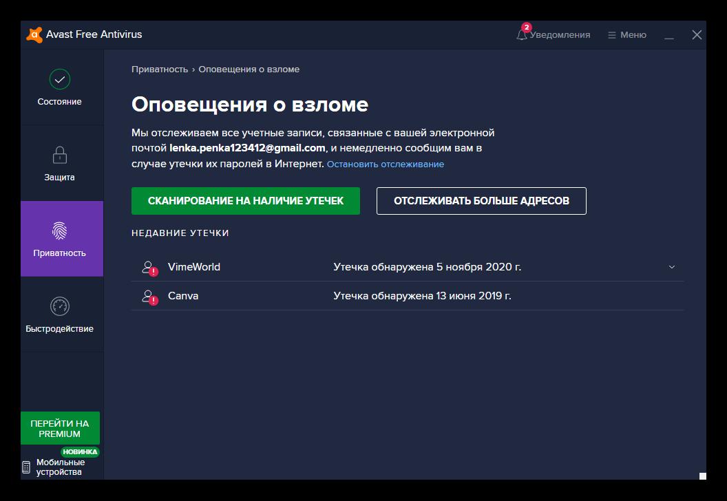 Оповещение о взломе Avast