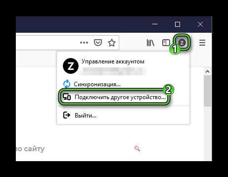 Опция Подключить другое устройство для компьютерной версии Firefox