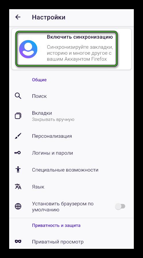 Опция Включить синхронизацию в браузере Firefox на мобильном телефоне