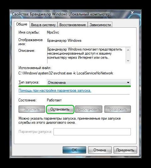 Остановить службу Брандмаузер Защитника Windows