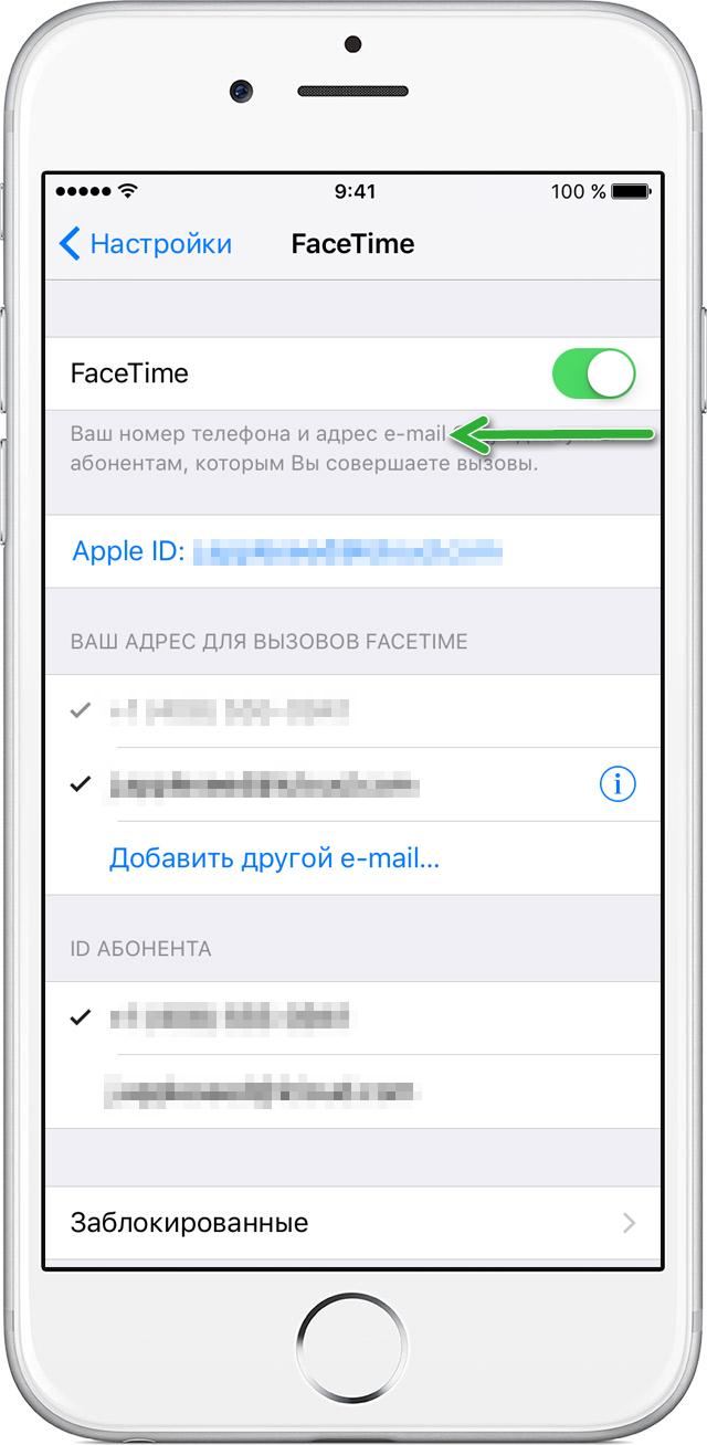 Отключение програмы Фейстайм на IOS