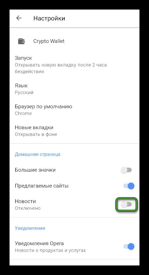 Отключение пункта Новости в настройках мобильной версии Opera