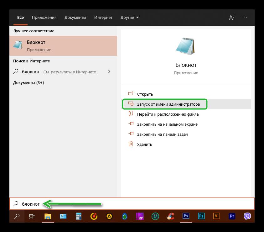 Открыть блокнот в Windows от имени администратора