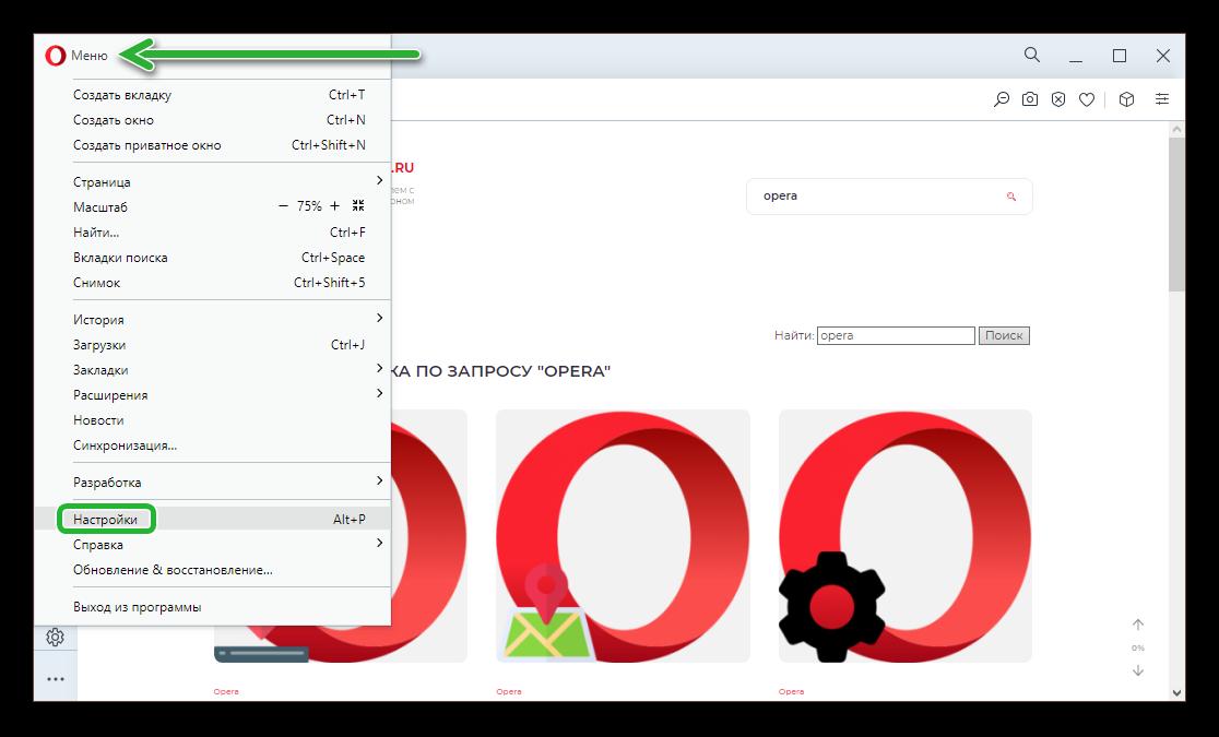 Открыть настойки браузера Opera