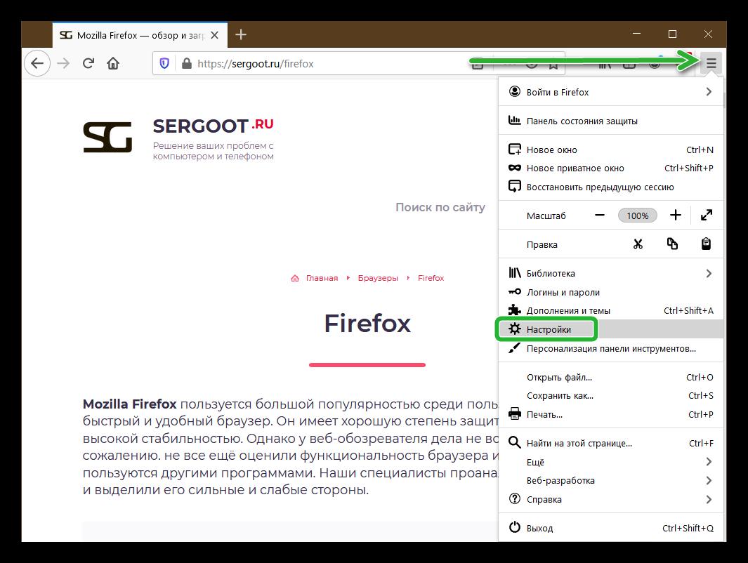 Открыть настройки Firefox