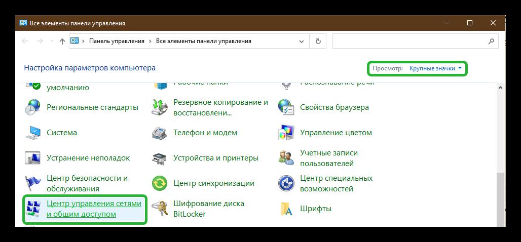 Открыть центр управления сетями и общим доступом в Windows