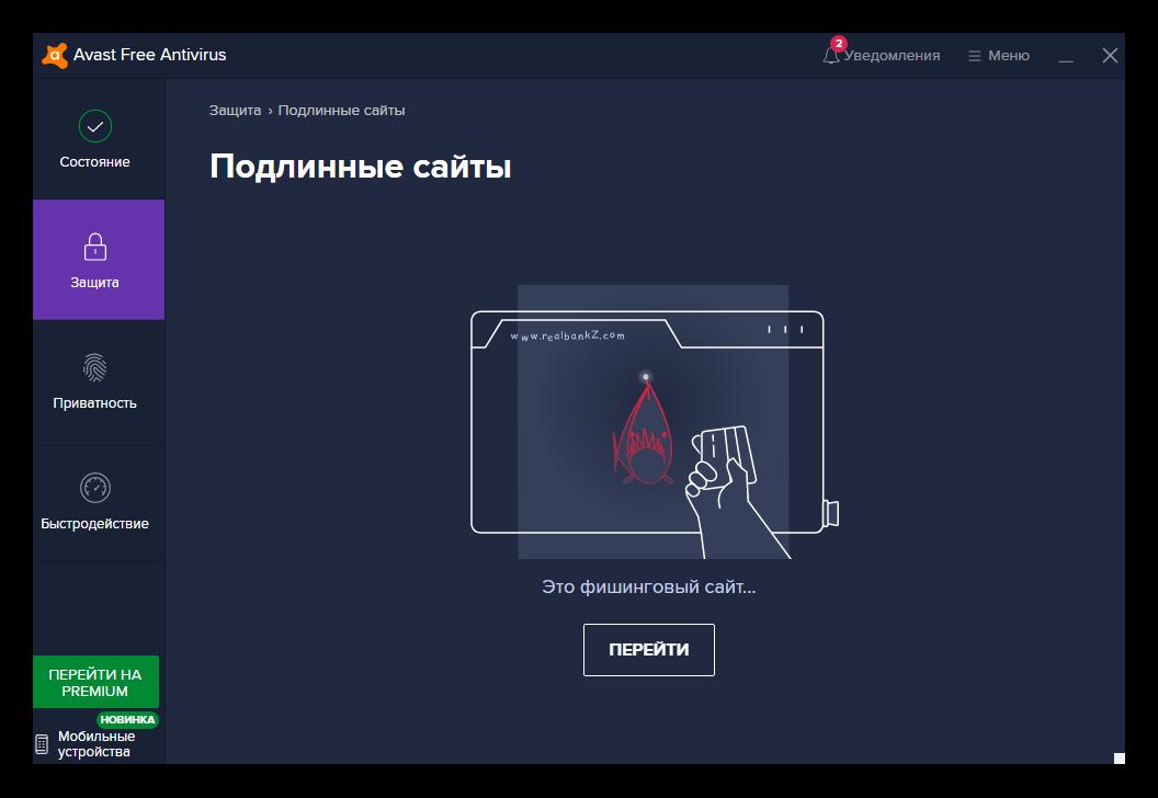Подлинные сайты проверка Avast