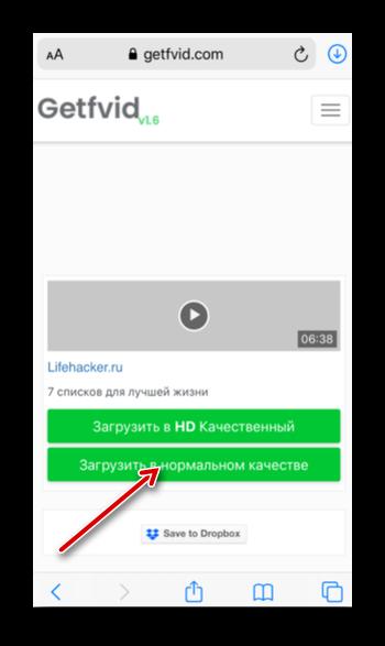 Подтверждение загрузки видео с Фейсбука на Айфон