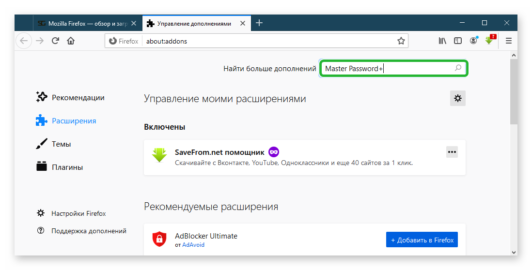 Поиск расширения для установки пароля в Mozilla Firefox