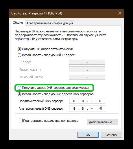 Получить DNS сервера автоматически в Windows