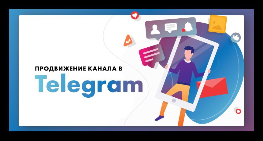 Продвижение канала в Телеграме
