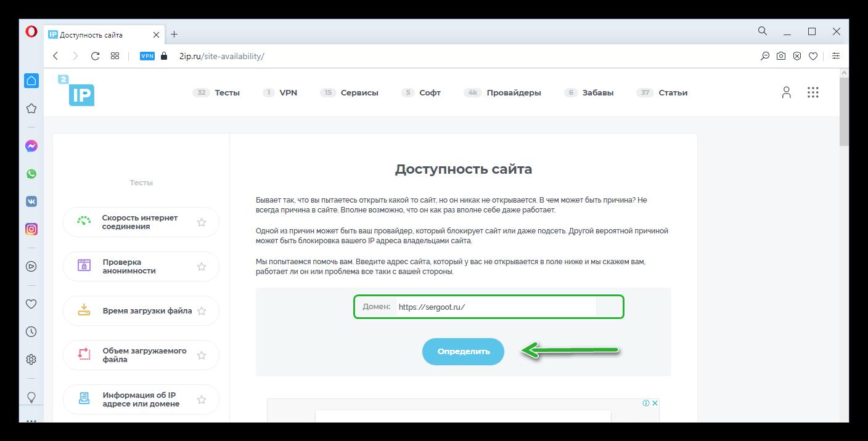Проверить доступность сайта в браузере Opera