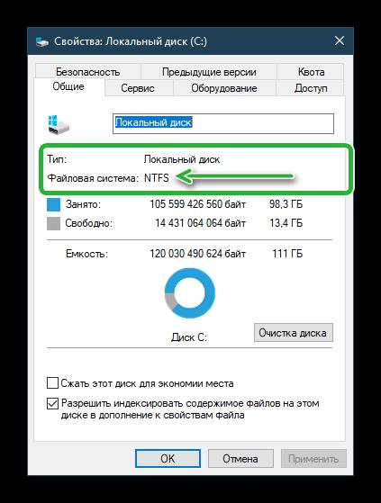 Проверка файловой системы через свойства локального диска