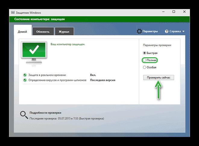 Проверка компьютера Защитником Windows