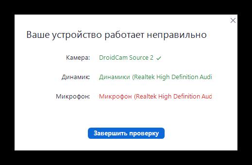 Проверка периферийных устройств в Zoom