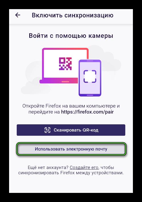 Пункт Использовать электронную почту в браузере Firefox на мобильном телефоне