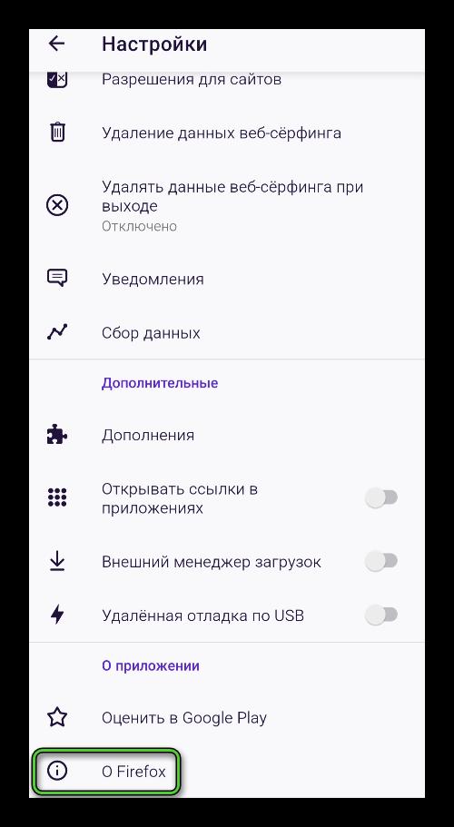 Пункт О Firefox в браузере Firefox на мобильном телефоне