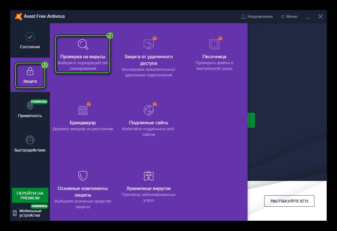Пункт Проверка на вирусы в меню антивируса Avast