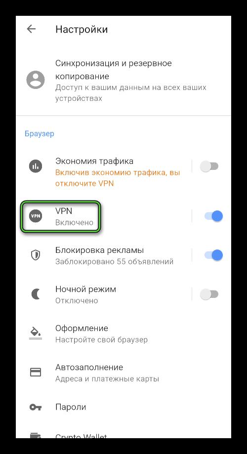 Пункт VPN в настройках мобильной версии Opera