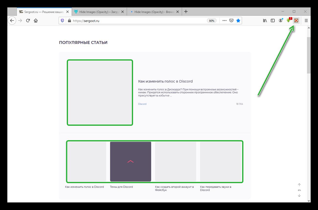 Расширение Hide Images (Opacity) для Мазилы