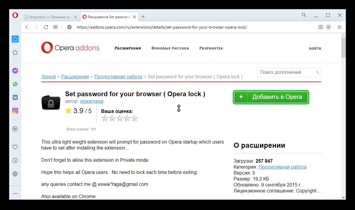 Расширение Set password for your browserдля Opera