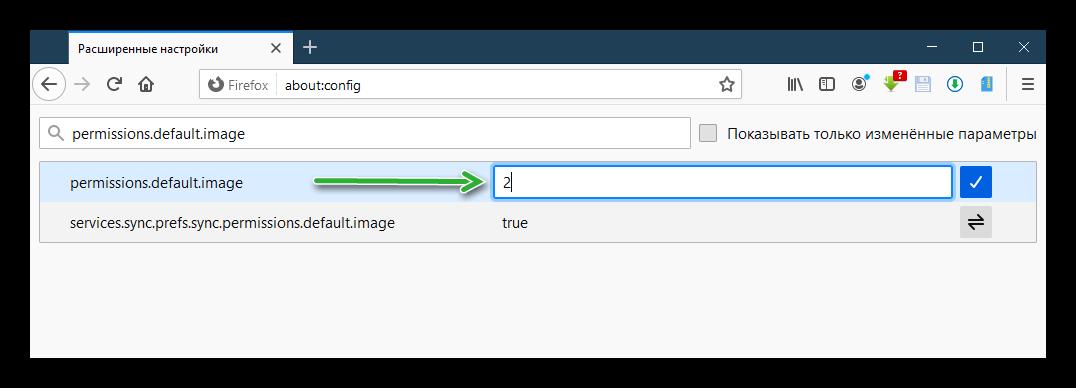 Расширенные настройки Mozilla Firefox permissions default image