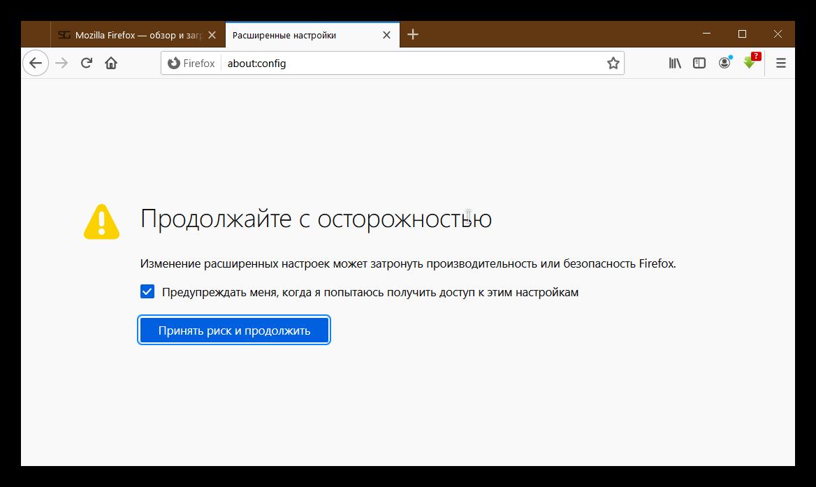 Расширенные настройки Mozilla Firefox