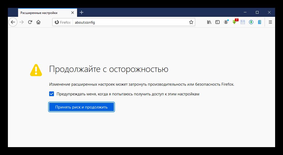 Расширенные настройки оповещение системы безопасности Mozilla Firefox