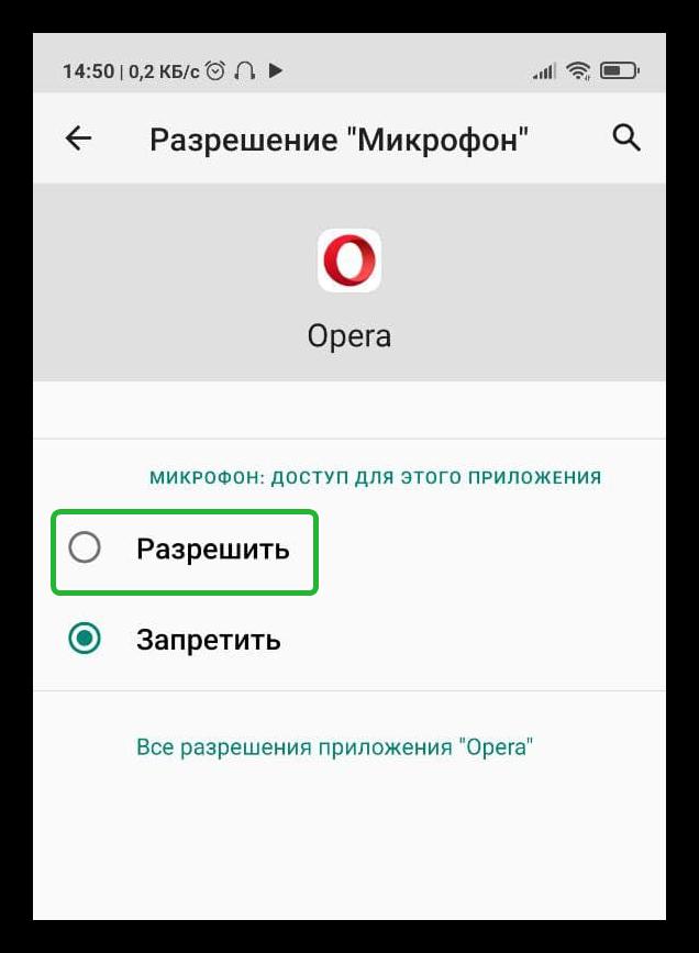 Разрешить браузеру Опера доступ к микрофону