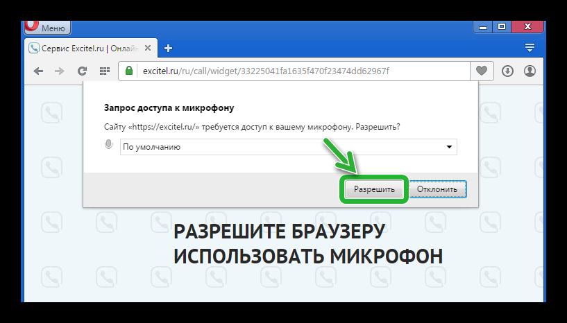 Разрешить браузеру Opera использовать микрофон