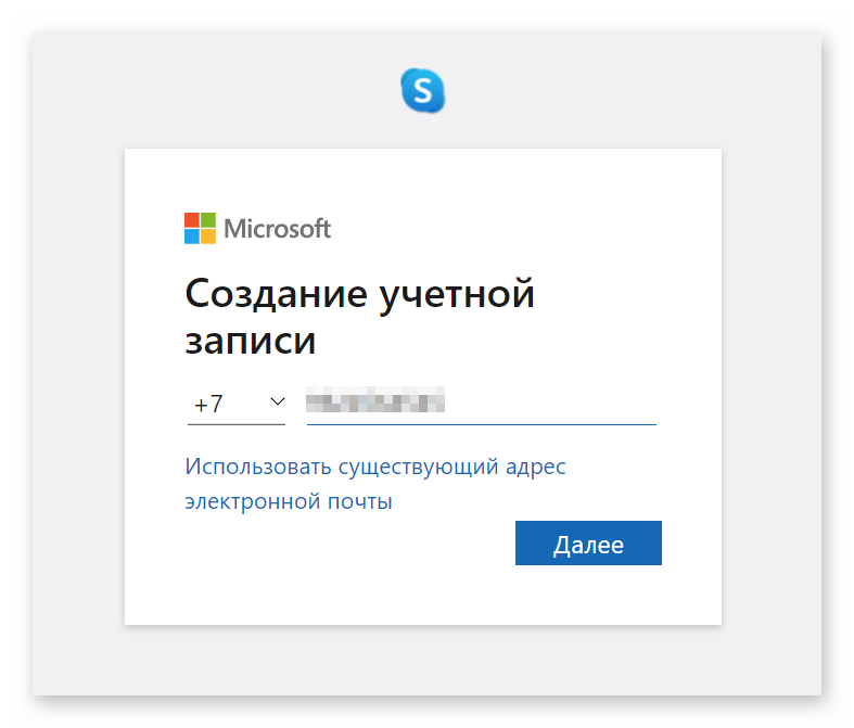 Регистрация в Skype в веб-версии