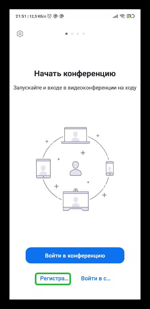 Регистрация в Zoom на Android