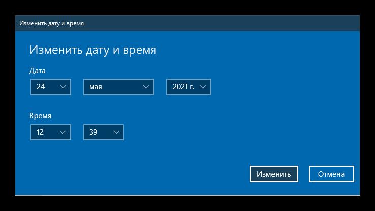 Ручная настройка времени и даты в Windows