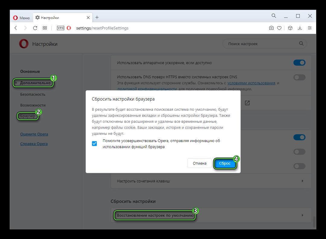 Сброс настроек браузера до исходных в Opera