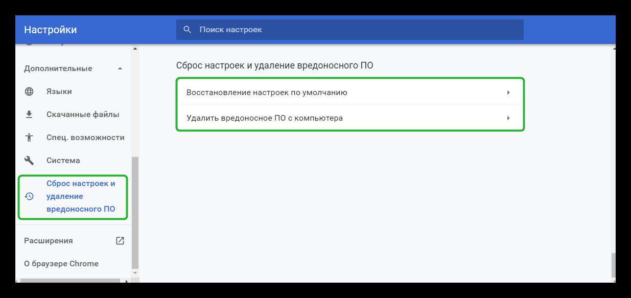 Сброс настроек и удаление вредоносного ПО в Chrome