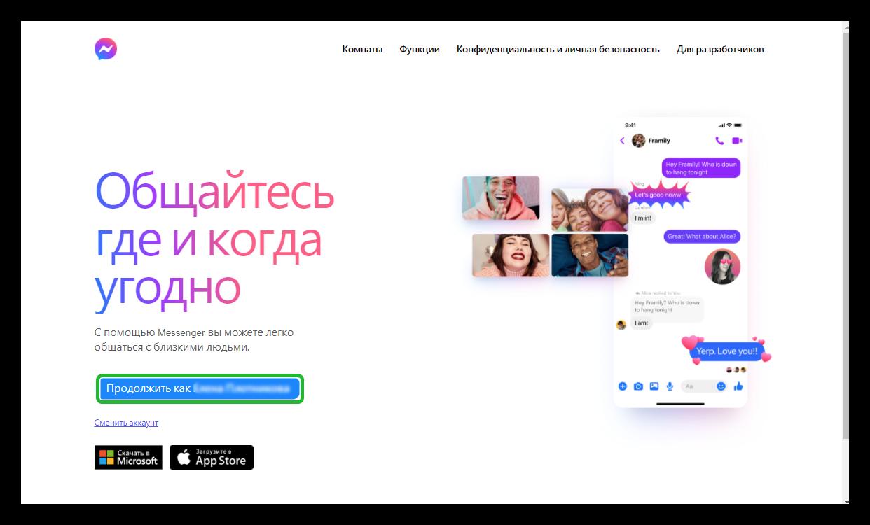 Сервис для обмена сообщениями Facebook Messenger Online
