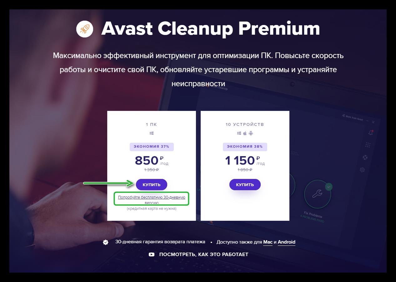 Скачать Avast Cleanup Premium