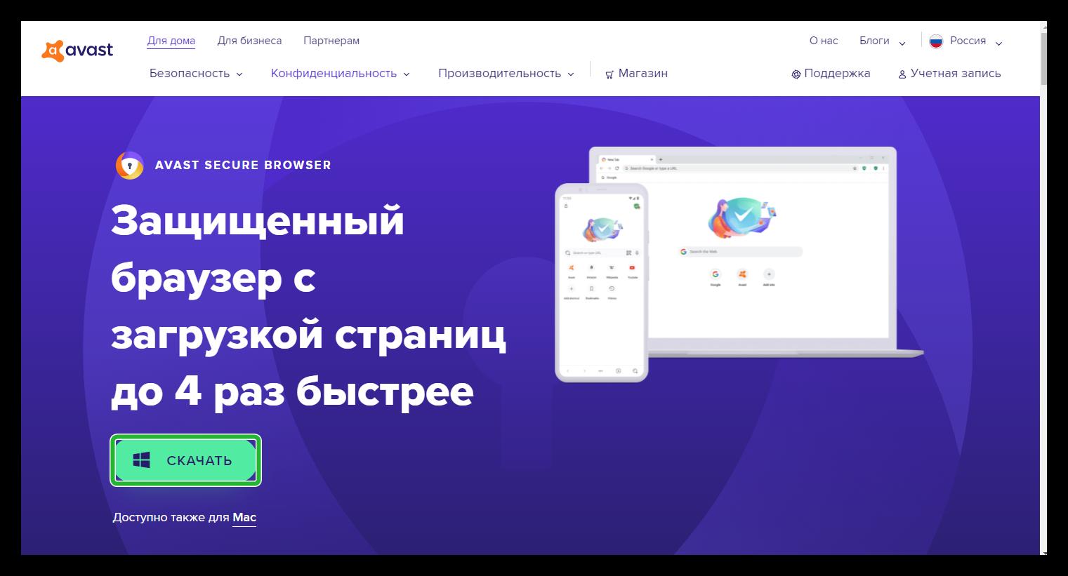 Скачать Avast Safezone с официального сайта