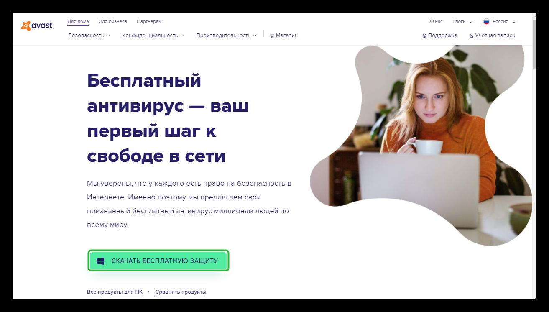 Скачать Avast с официального сайта