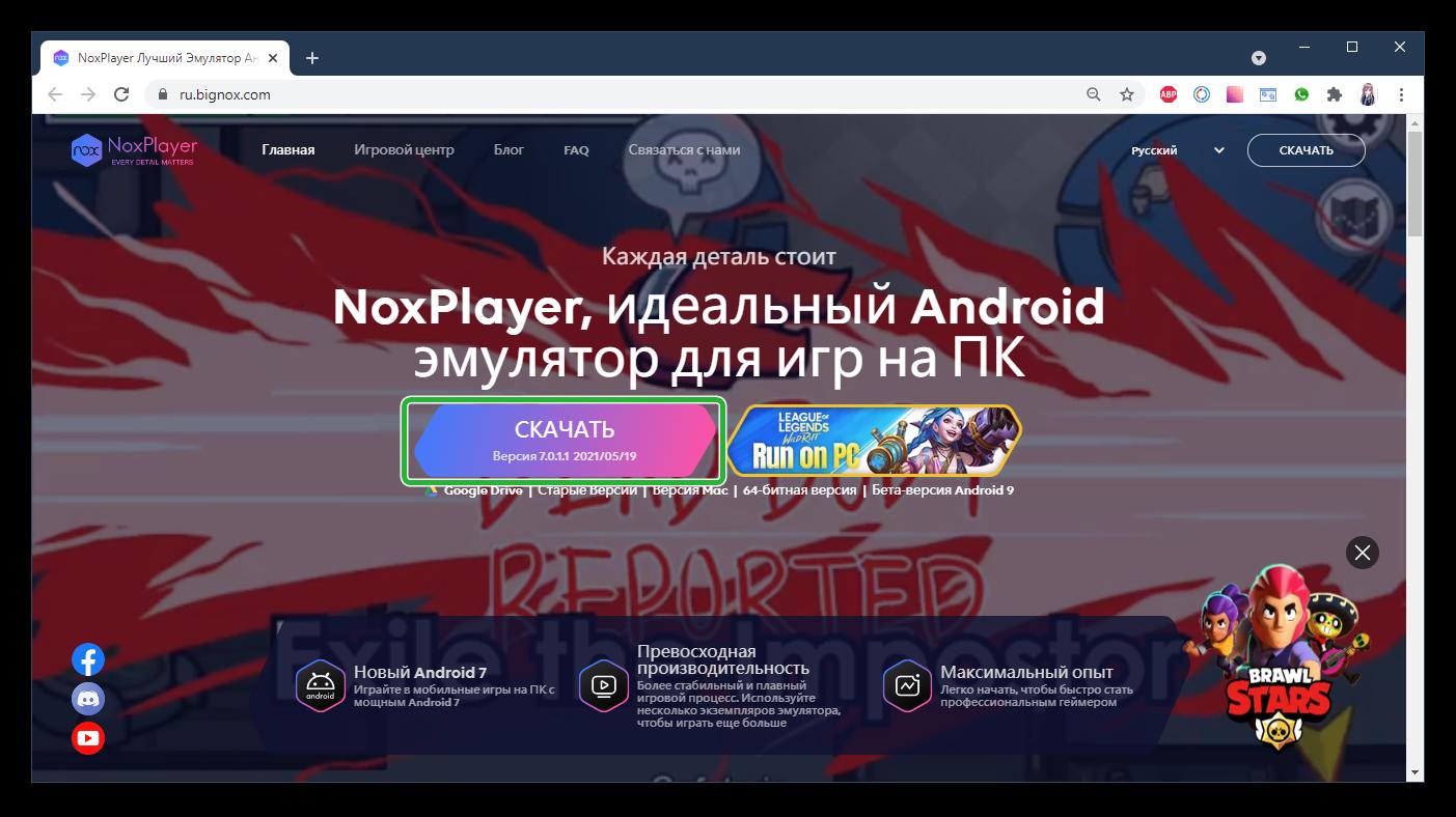 Скачать NoxPlayer Лучший Эмулятор Андроид